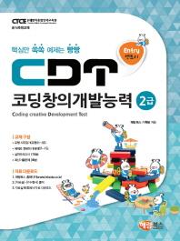 엔트리 CDT 코딩창의개발능력 2급
