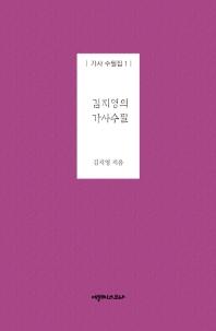 김지영의 가사수필