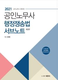 2021 노무사 행정쟁송법 서브노트