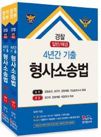 합격청부 형사소송법 4년간 기출(경찰 일반/해경) 세트