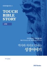 역사와 지리로 만나는 성경이야기(신약편)