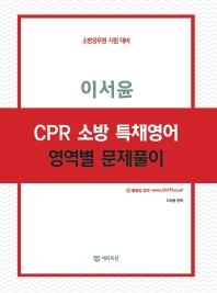 이서윤 CPR 소방 특채영어 영역별 문제풀이