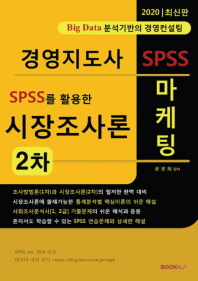 SPSS를 활용한 시장조사론