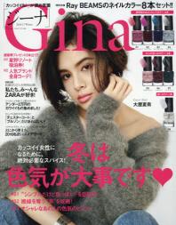 GINA16-17 WINTER JELLY增刊 2017.01