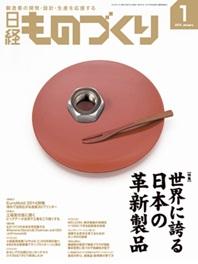 日經ものづくり 일경 모노즈쿠리 1년 정기구독 -12회  (발매일: 1일)