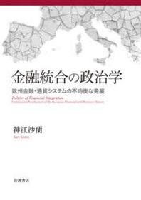 金融統合の政治學 歐州金融.通貨システムの不均衡な發展