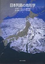 日本列島の地形學