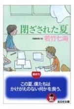閉ざされた夏 長編推理小說