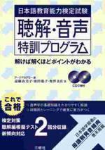 日本語敎育能力檢定試驗聽解.音聲特訓プログラム 解けば解くほどポイントがわかる