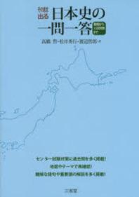 そのまま出る日本史の一問一答 基礎から入試問題まで