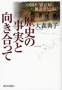 歷史の事實と向き合って 中國人「慰安婦」被害者とともに