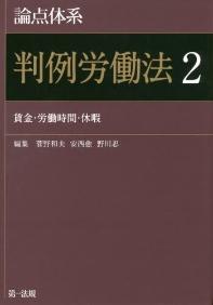 論点體系判例勞動法 2