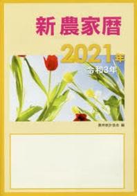新農家曆 令和3年