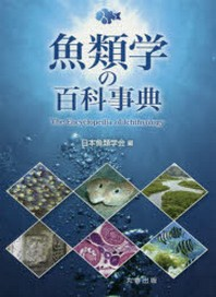 魚類學の百科事典