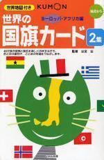 世界の國旗カ―ド   2 第2版