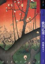 もっと知りたい歌川廣重 生涯と作品