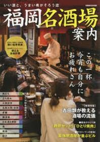 福岡名酒場案內 いい酒と,うまい肴がそろう店