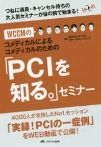 WCCMのコメディカルによるコメディカルのための「PCIを知る.」セミナ- つねに滿員.キャンセル待ちの大人氣セミナ-が目の前で始まる!