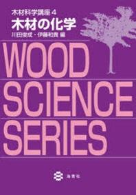 木材科學講座 4