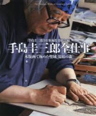 手島圭三郞全仕事 木版畵で極めた聖域(原始の森)
