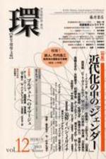 環 歷史.環境.文明 VOL.12(2003WINTER)