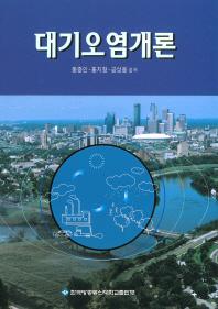 대기오염개론(1학기, 워크북포함)