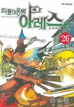 떠돌이 용병 아레스. 26(완결)