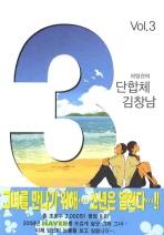 하일권의 3단합체 김창남. 3