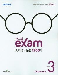 이그잼 중학 영어 문법 1200제(Level. 3)(2018)