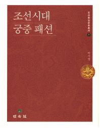 조선시대 궁중 패션