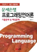 프로그래밍언어론 (문제은행)(7 9급전산직)(2009)