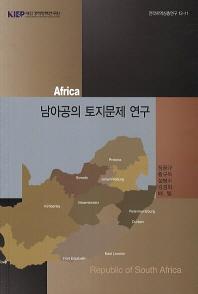 남아공의 토지문제 연구
