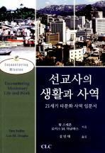선교사의 생활과 사역