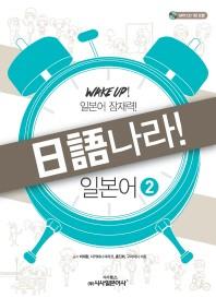 일어나라! 일본어. 2(MP3 CD1장 포함)