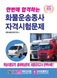 한번에 합격하는 화물운송종사 자격시험문제(2020)