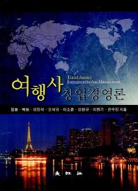 여행사 창업경영론