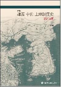 한국 중세 토지제도사(조선전기)