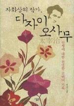 자화상의 작가 다자이 오사무