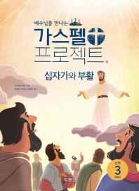 예수님을 만나는 가스펠 프로젝트 신약. 3: 십자가와 부활(저학년)