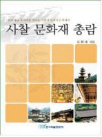 사찰 문화재 총람