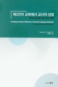 제2언어 교육에서 교사의 성찰