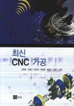 최신 CNC 가공