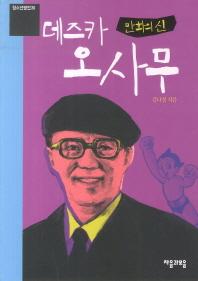 만화의 신 데즈카 오사무