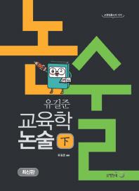 유길준 교육학논술(하)(2018)