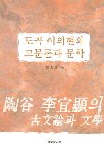 도곡 이의현의 고문론과 문학
