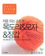 목도리&모자&장갑(처음뜨는 손뜨개)