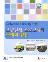Lightscape Relux를 이용한 조명설계 프로그램의 이해와 활용