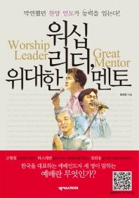 워십 리더 위대한 멘토