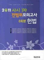 사시1차 전범위 모의고사 8회분: 헌법(2011)