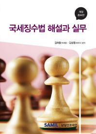 국세징수법 해설과 실무(2015)